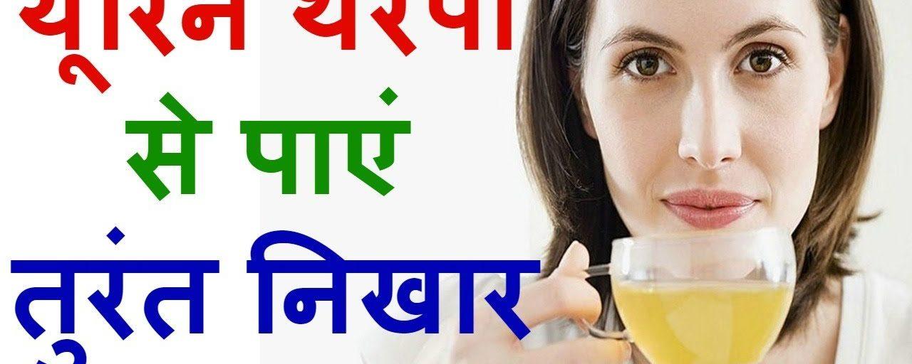 अपने पेशाब से पाएं तुरंत निखार – हैरान हो जायेंगे – Urine Therapy For Glowing Skin In Hindi